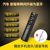 藍芽接收器5.0 車載導航通話無線藍芽棒 有線耳機轉換 音頻適配器轉音響音箱功放3.5AUX轉換器通用