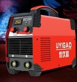 電焊機 優儀高200 250 220V380V兩用全自動家用小型全銅雙電壓直流電焊機  ATF  poly girl