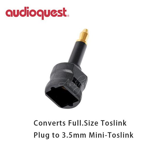 【A Shop】美國 Audioquest Toslink MINI Adaptor 光纖轉接頭