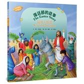 復活節的故事(中英對照)(最偉大的愛)