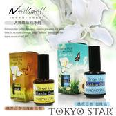 TOKYO STAR野薑花系列指緣油+軟化劑 兩入組 美國新品指緣油 防倒刺 防乾裂 滋潤 保濕