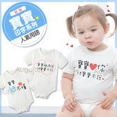 Augelute Baby 獨家自訂款 寶寶系列純棉短袖包屁衣 61163