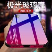 手機殼 漸變玻璃蘋果x手機殼新款iphonex女款iphone x超薄硅膠