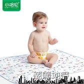 嬰兒隔尿墊超大防水透氣可洗棉姨媽月經期小床墊新生兒童寶寶用品