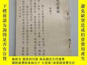 二手書博民逛書店罕見兒童遊戲踢毽子Y329834 中 中國 出版1949