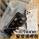 星空滴膠殼 蘋果 iPhone 11 12 Pro max iPhone13 i6 i7 i8 Plus XR XSmax 手機殼 軟殼 透明保護套 行星系列