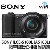 SONY A5100L 黑色 附 16-50mm 變焦鏡組 贈32G+原電 (6期0利率 免運 公司貨) A5100 KIT E-MOUNT 微單眼數位相機