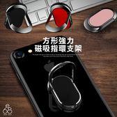 橢圓造型 指環支架 磁吸 鋁合金 手機 平板 懶人 支架 通用 360度 旋轉 引磁片 黏貼式 指環手機架