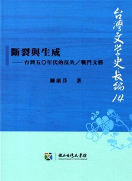 (二手書)斷裂與生成-台灣五○年代的反共/戰鬥文藝