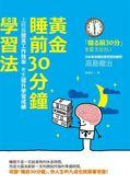(二手書)黃金「睡前30分鐘」學習法:上班族提高工作效率,考生提升學習成績(新版)..