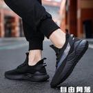 跑步鞋 男鞋夏季新款網面輕薄透氣運動鞋子韓版潮流休閒鞋防臭跑步鞋輕便 自由角落
