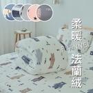 《限單件超取》親膚超柔法蘭絨舖棉暖暖被(...