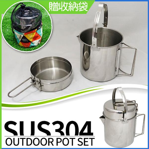 304不鏽鋼野炊套鍋組2件套(湯鍋+雙用蓋) 贈收納袋 /野營套鍋 登山鍋具 戶外鍋具 露營鍋組