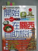 【書寶二手書T1/旅遊_ZDJ】開始在關西自助旅行_King Chen