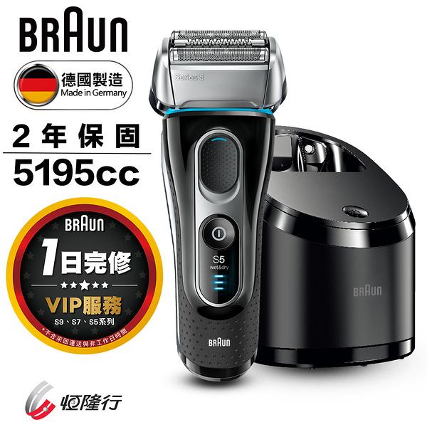 德國百靈 BRAUN 親膚靈動電鬍刀5195cc