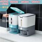 米桶裝米桶防蟲防潮密封斤米缸面桶大米收納盒面粉儲存罐家用儲米箱YYS 快速出貨
