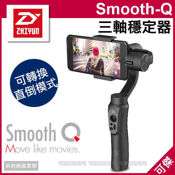 可傑 ZHIYUN 智雲 Smooth Q 三軸手機穩定器