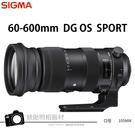 SIGMA 60-600mm F4.5-...