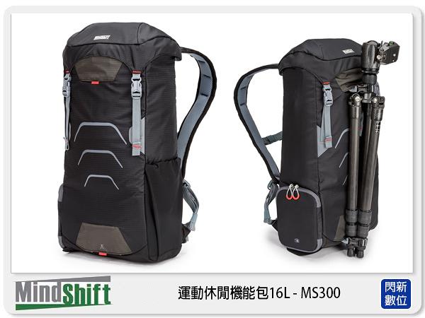 【分期0利率,免運費】 MindShift 曼德士 UltraLight Sprint 運動休閒機能包 16L 灰 MS300 (公司貨)