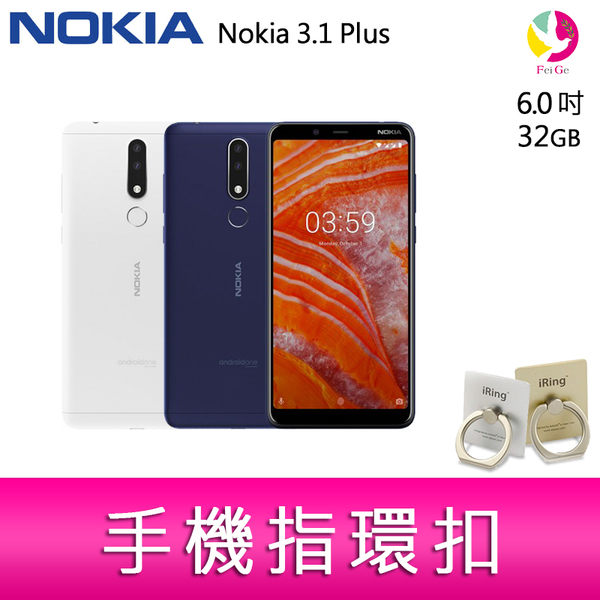分期0利率 NOKIA 3.1 Plus 3G/32G 6吋 智慧型手機 贈『手機指環扣 *1』