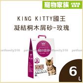 寵物家族-【4包免運組】KING KITTY國王凝結桐木屑砂-玫瑰6L