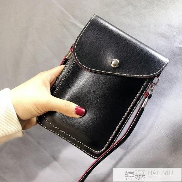 小包包女2021新款韓版時尚簡約手機包純色單肩斜挎包大屏零錢袋潮 夏季新品