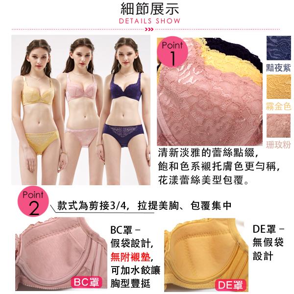 思薇爾-晶漾戀曲系列B-F罩蕾絲包覆內衣(珊玫粉)