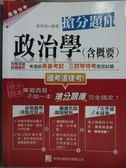 【書寶二手書T6/進修考試_QIV】政治學(含概要)_黃崇祐_2014年