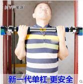 庫派健身門上單槓防反轉家用引體向上室內健身器材【適用距離92-124cm】