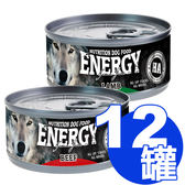 【寵物王國】NatureKE紐崔克犬罐110g x12罐