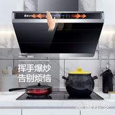 220V 歐式吸油煙機 家用廚房靜音側吸式除煙機 雙電機自動清洗抽煙機 JA7603『毛菇小象』