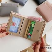 小錢包證件包女短款簡約小清新撞色拉鏈搭扣折疊零錢夾【時尚大衣櫥】