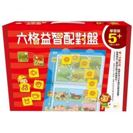 六格益智配對盤 學習版 (5+)  套書 東雨文化 (OS shop)