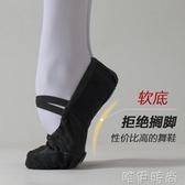 舞鞋舞蹈鞋兒童女紅練功軟底形體男跳舞女童貓爪黑成人幼兒中國芭蕾舞聖誕交換禮物