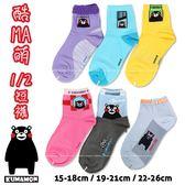 Kumamon 酷MA萌 熊本熊 1/2襪 短襪 台灣製