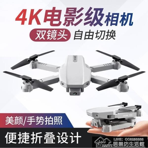 快速出貨 無人幾折疊遙控飛機無人機航拍4K高清專業超長續航四軸飛【2021新年鉅惠】