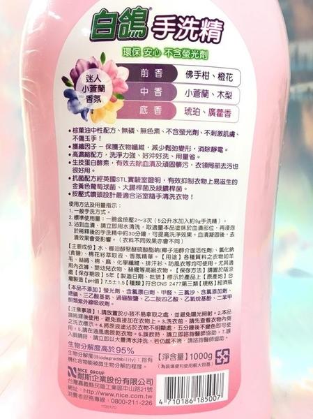 【白鴿 貼心衣物手洗精-迷人小蒼蘭香氛1000g】 185007手洗精 衣物清潔【八八八】e網購