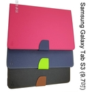 【My Style】撞色皮套 Samsung Galaxy Tab S3 9.7吋 T820/T825 平板