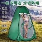 洗澡帳篷戶外淋浴帳篷加厚家用保暖沐浴帳房可排水簡易出租浴房室 NMS小艾新品