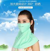 每週新品 防曬口罩女防紫外線夏護頸披肩透氣薄款防塵騎行面罩可清洗易呼吸
