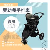 台灣製 慢跑車款 0-3歲可調三輪快收嬰幼兒手推車 統姿