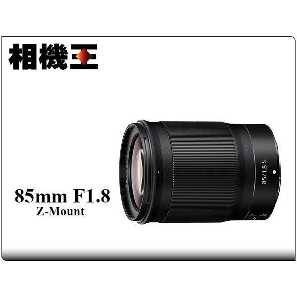 ★相機王★Nikon Z 85mm F1.8 S 平行輸入