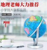 地球儀20cm學生用教學版萬向擺件家居擺設兒童小號中號大號高清中英文 免運  艾維朵