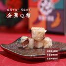 集集山蕉 金蕉Q糖 禮盒 (150g/盒,共5盒)