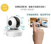 昱家 SensingTEK 無線旋轉型監控防盜網路攝影機