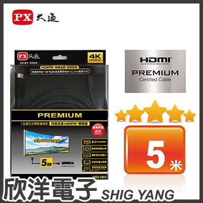 PX大通 PREMIUM 特級高速 HDMI 2.0傳輸線 5米 (HD2-5MX)