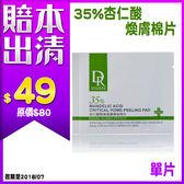 【出清】Dr. Hsieh 第3代35%杏仁酸煥膚棉片  一片入 ☆巴黎草莓☆