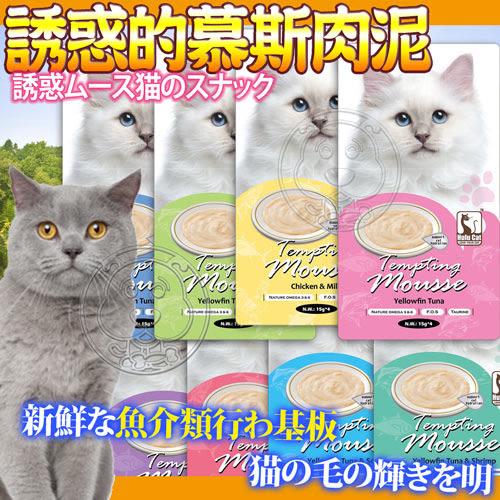 【培菓幸福寵物專營店 】Hulucat》誘惑的慕斯肉泥貓咪肉泥餐包系列(類CIAO)-15g*4條/包