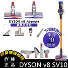 ㊣胡蜂正品㊣ Dyson V8 SV10 absolute 無敵十吸頭 雙主吸頭+手持工具組 大全配旗艦款 HEPA V6 SV09