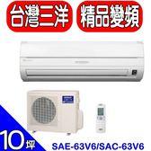 SANLUX台灣三洋【SAE-63V6/SAC-63V6】《變頻》分離式冷氣